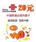 中国联通全国充值卡(手机/座机/宽带)_20元卡密