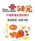 中国联通全国充值卡(手机/座机/宽带)_50元卡密