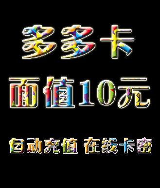 多多卡(奥比岛/奥拉星/龙斗士/奥雅之光/奥奇传说/奥奇战记)_10元(卡密)