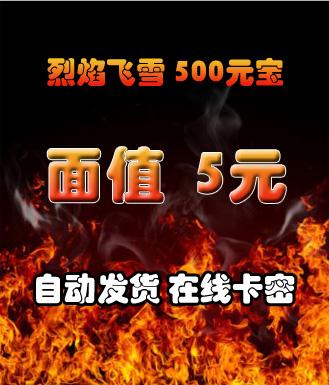 烈焰飞雪_500元宝-5元(卡密)