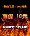 烈焰飞雪_1000元宝-10元(卡密)