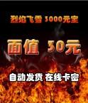 烈焰飞雪_3000元宝-30元(卡密)