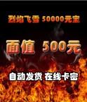 烈焰飞雪(战国英雄系列)_50000元宝_500元(卡密)