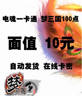 电魂一卡通(梦三国)100点10元卡密