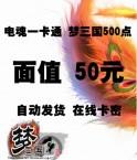 电魂一卡通(梦三国)500点50元卡密