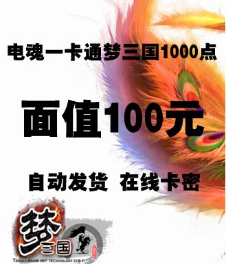 电魂一卡通(梦三国)1000点100元卡密
