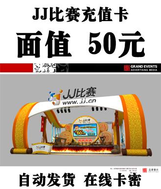 JJ比赛50元充值卡(斗地主比赛/麻将比赛/德州扑克/棋牌竞技比赛)