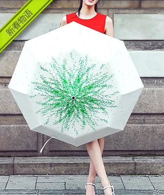 小清新黑胶太阳伞