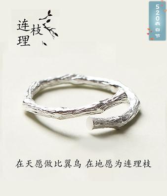 连理枝情侣纯银戒指