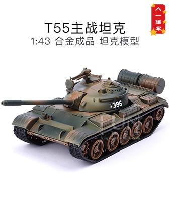 军事战车T55合金坦克模型
