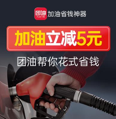 【团油】5元加油优惠券
