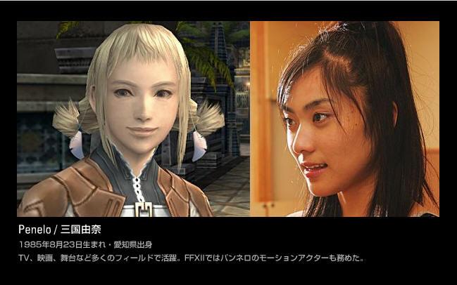 《最终幻想12》声优介绍