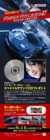 新浪游戏_PSP《山脊赛车2》预约特典情报公开