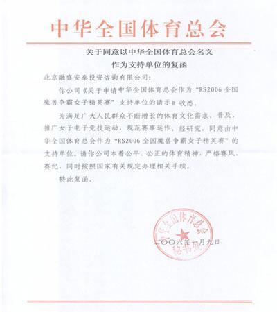 中华体育物理总关于RSWGEG的批复_电子竞技蹦极中的全国v体育方法图片