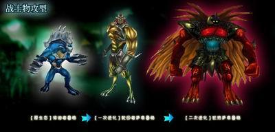 四种《魔域》幻兽的终极进化形态