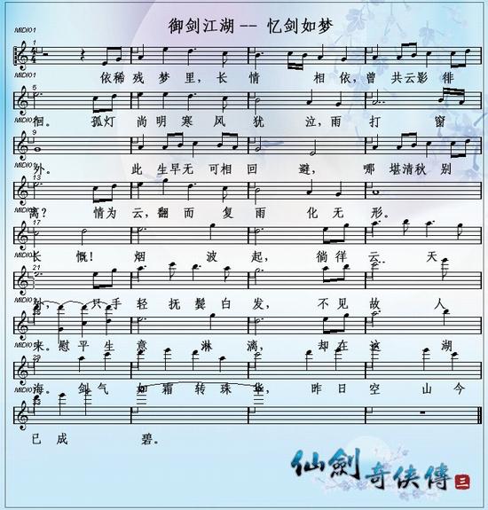 《御剑江湖》循环乐谱图《御剑江湖》乐谱简谱图