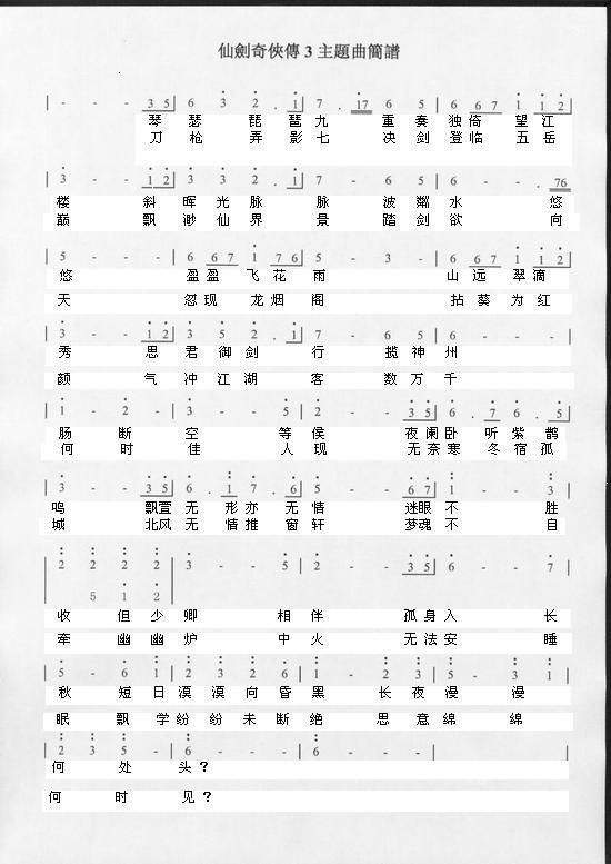 御剑江湖--江湖情掾(配简谱完成版)_仙剑奇侠传三