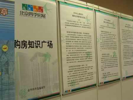 组委会在展会现场设置购房知识的展牌,方便购房者阅读.