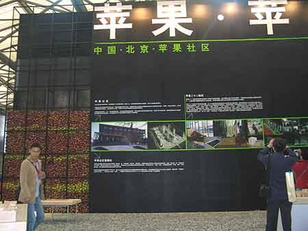 图文:住交会现场报道--今典集团的北京苹果社区
