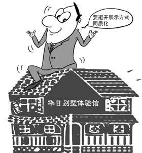 华日图纸开创营销新模式避走体验同质化(图)名家别墅弱设计电图片