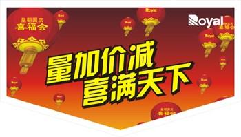 皇朝家私2006全国国庆促销活动正式启动