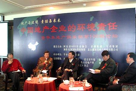 中国地产与环境-责任与未来论坛(组图)