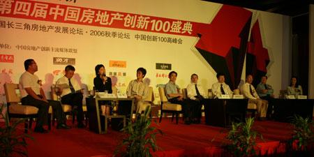 2006年度第四届中国房地产创新100论坛(图)