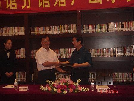 首都图书馆签约LVC分馆落户山水文园(组图)