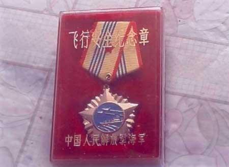 图文:王伟的飞行安全纪念章