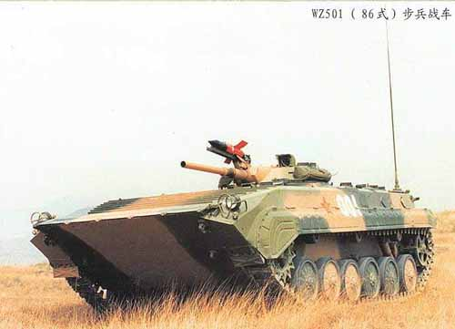 中国86式履带式步兵战车
