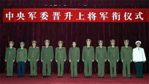 中央军委举行晋升上将军衔仪式胡锦涛颁发命令状(图)