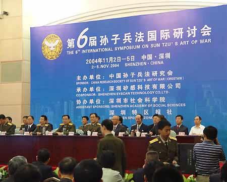 第六届孙子兵法国际研讨会在深圳闭幕(附图)