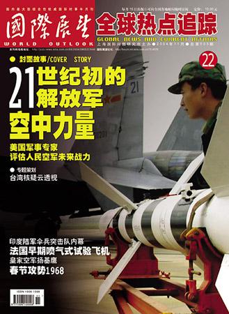 美国军事专家评估中国人民解放军空军未来战力
