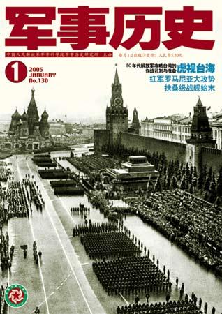 国际展望:军事历史精彩推荐(附图)
