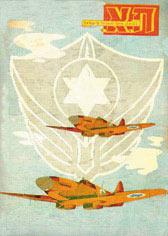 外军观察:以色列空军的活塞时代(组图3)
