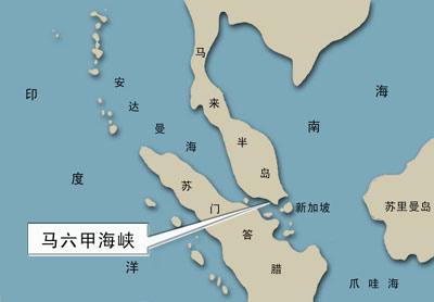 马六甲海峡北部水域发生海盗袭击拖船事件(图)
