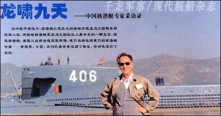 特稿:龙啸九天―中国核潜艇专家采访录(组图)