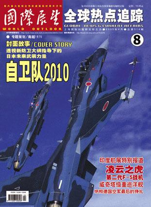 透视新防卫大纲指导下的日本未来武装力量(图)