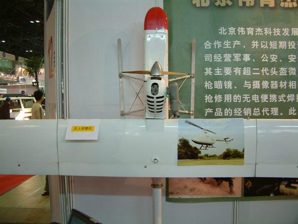 图文:国产小型无人侦察机