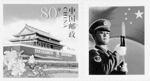 纪念《预备役军官法》颁布十周年纪念邮票发行(图)