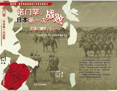 苏日远东战场第一次较量£º诺门罕战争(组图)