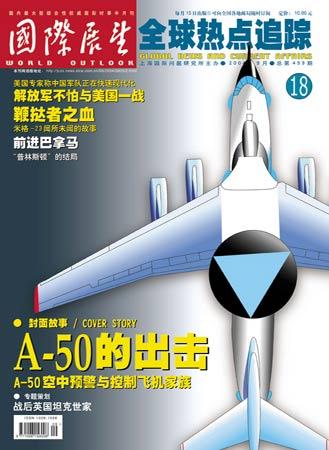 苏俄空中信息战中坚:A-50控制预警机家族(图)