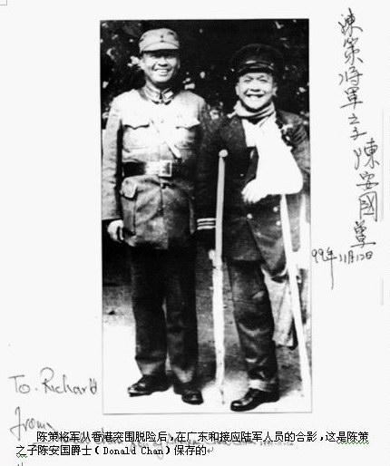 广州战役国民党海军抗日名将:陈策中将(组图)