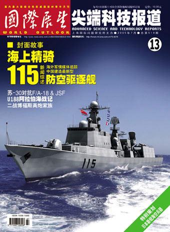 海外军媒追踪中国建造最新型防空驱逐舰(附图)