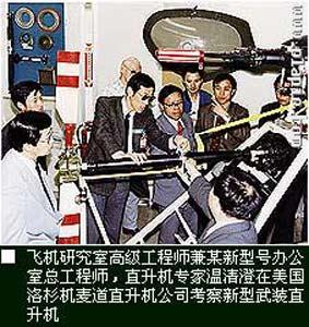 解放军飞机研究室研制出15种新型特种飞机(图)