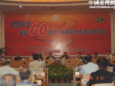 纪念台湾光复60周年两岸关系学术研讨会开幕