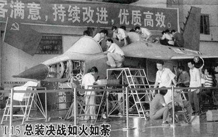 中国L-15高级教练机首架样机正在总装(组图)