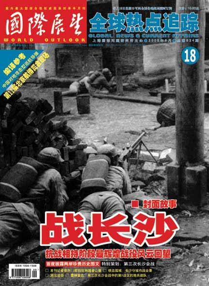 抗战相持阶段最辉煌战役回望:长沙之战(附图)