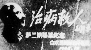 抗战中的延安白求恩国际和平医院(组图)