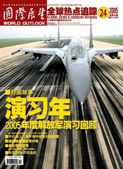 2005年度解放军演习回顾(附图)
